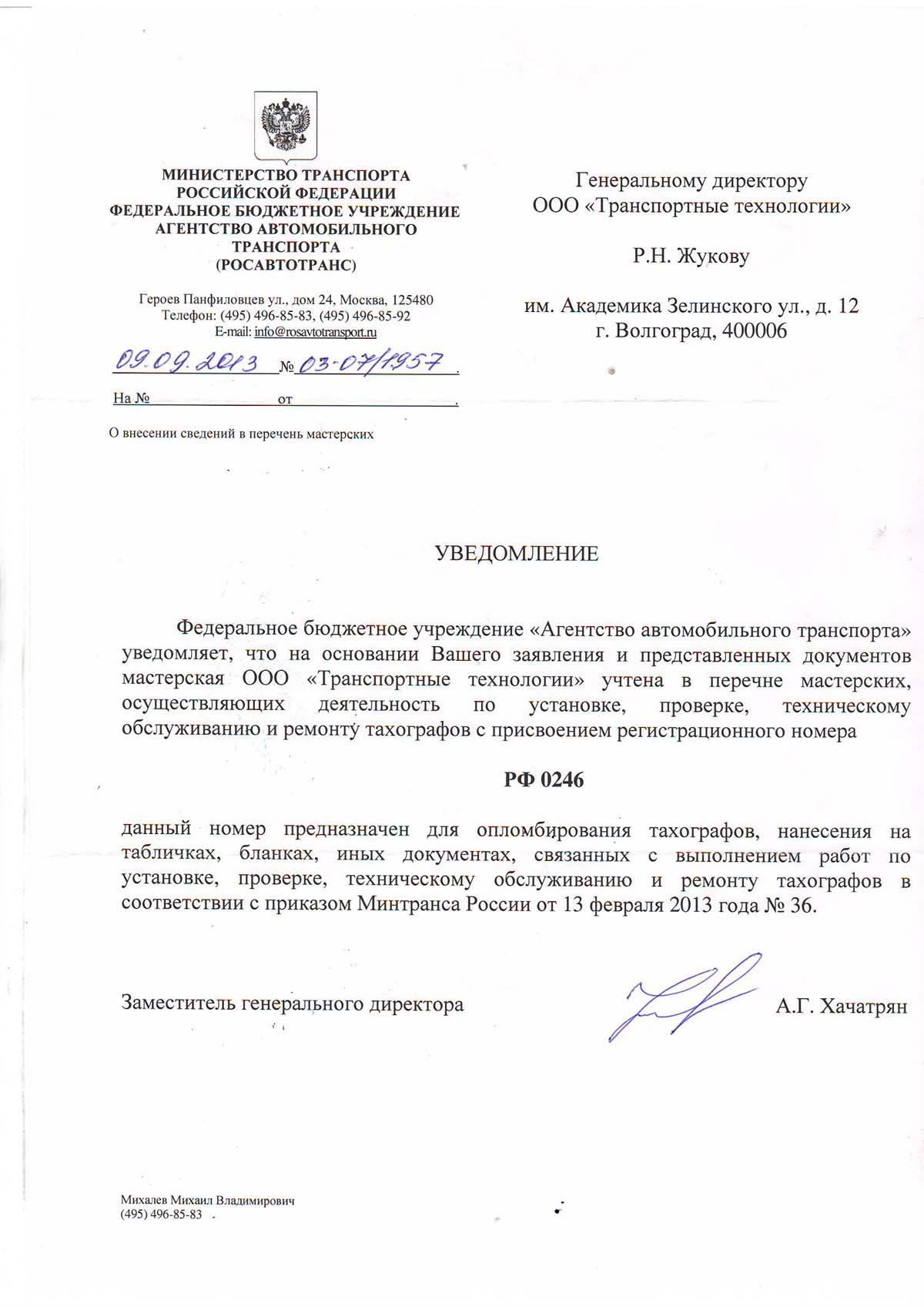 Компании Волгограда в рубрике Покупки, Кассовые аппараты